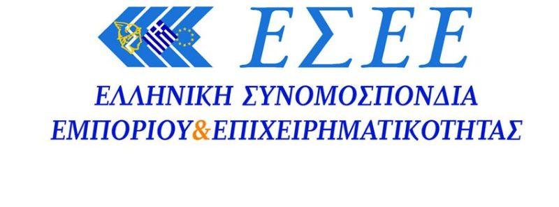 ΕΣΕΕ: προτάσεις για την επιστροφή καταθέσεων