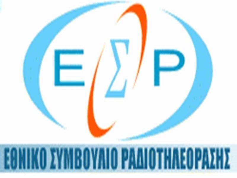 Δεν θα ανανεωθεί η θητεία των μελών του ΕΣΡ