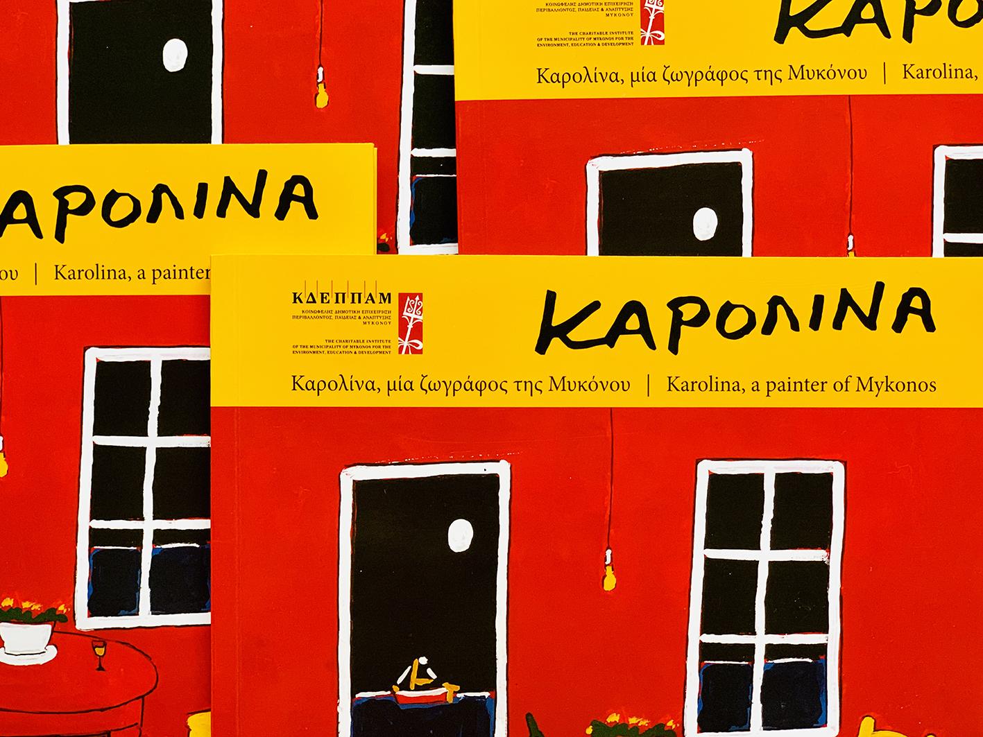 «Καρολίνα μια ζωγράφος της Μυκόνου», μια νέα έκδοση της ΚΔΕΠΠΑΜ