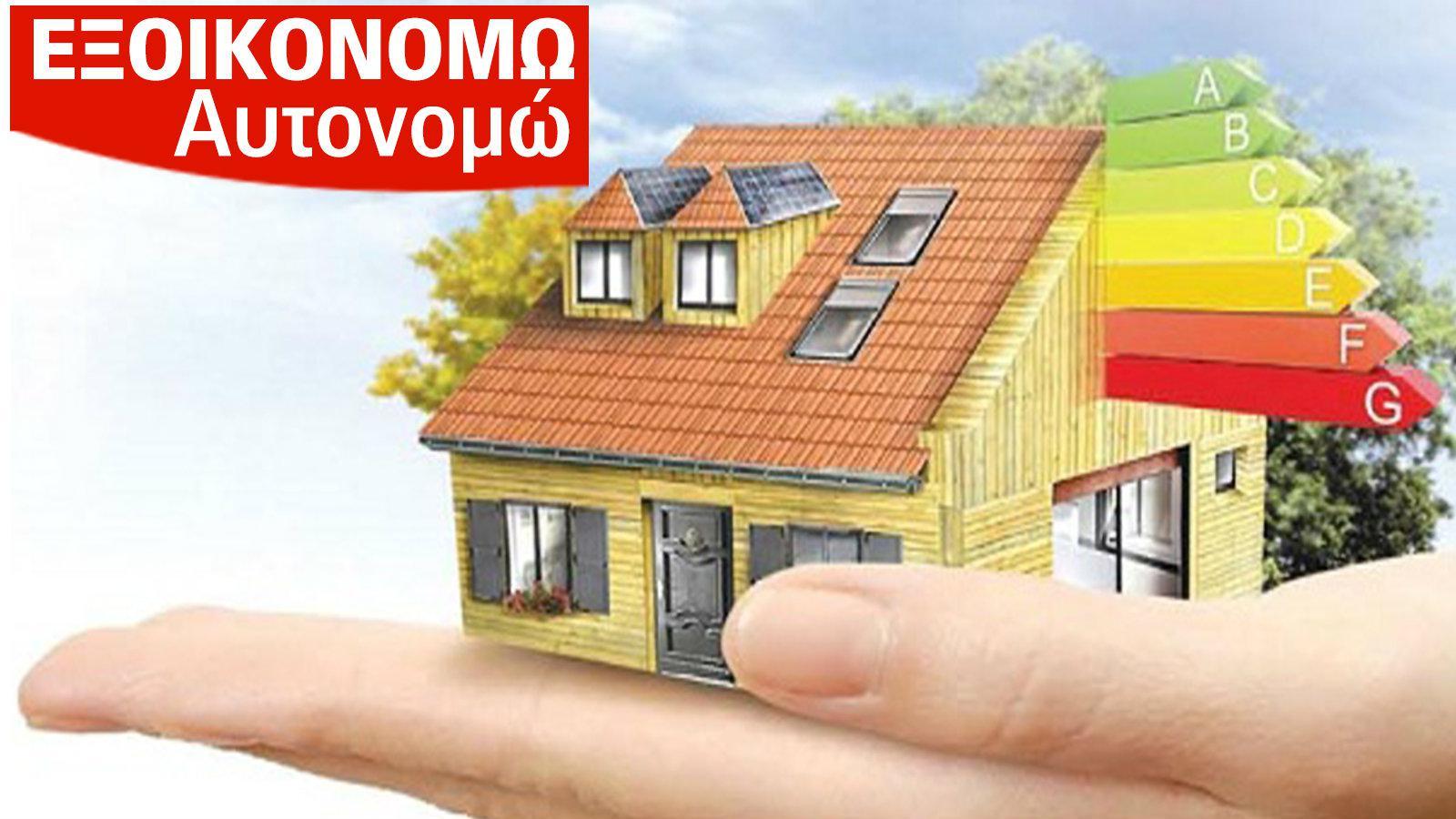 Εξοικονομώ - Αυτονομώ για πολυκατοικίες: Τα βήματα για επιχορηγήσεις έως 80%