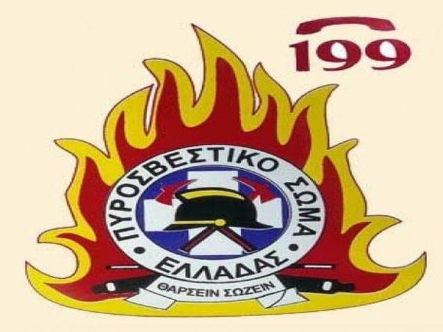 Η πυροσβεστική υπηρεσία Μυκόνου εφιστά την προσοχή των κατοίκων του νησιού