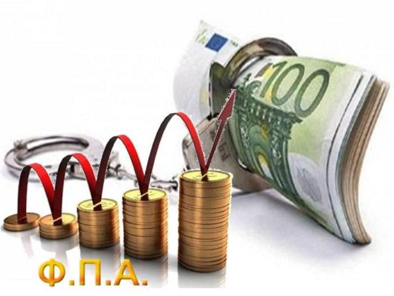 Μεγαλύτερη αύξηση στον ΦΠΑ προβλέπει η νέα κυβερνητική πρόταση