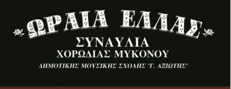Συναυλία για την ενίσχυση του Κέντρου Υγείας στο Γρυπάρειο