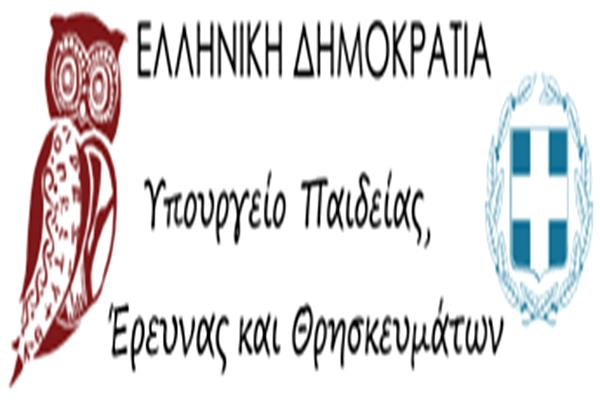 Πρόσκληση δήλωσης περιοχών για τους αναπληρωτές εκπαιδευτικούς