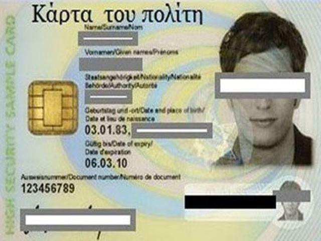 Την κατάργηση της κάρτας του Πολίτη ζητά η Ιερά Κοινότητα Αγίου Όρους