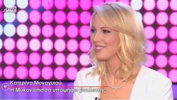 (video) Η Κατερίνα Μονογυιού στο ΟΛΑ Μπιπ