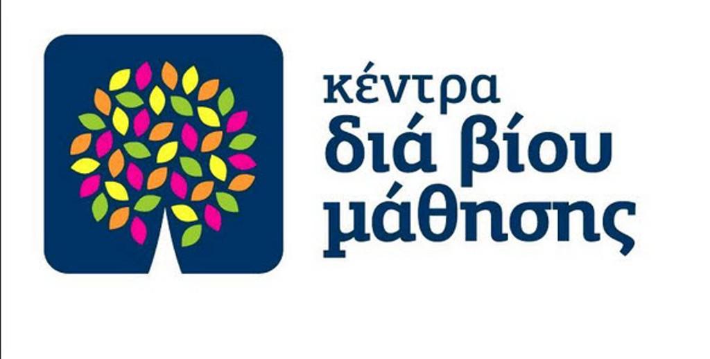 Αίτηση εκπαιδευόμενου στο Κέντρο Δια Βίου Μάθησης Δήμου Μυκόνου