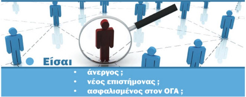 Πρόσκληση εκδήλωσης ενδιαφέροντος για ανέργους