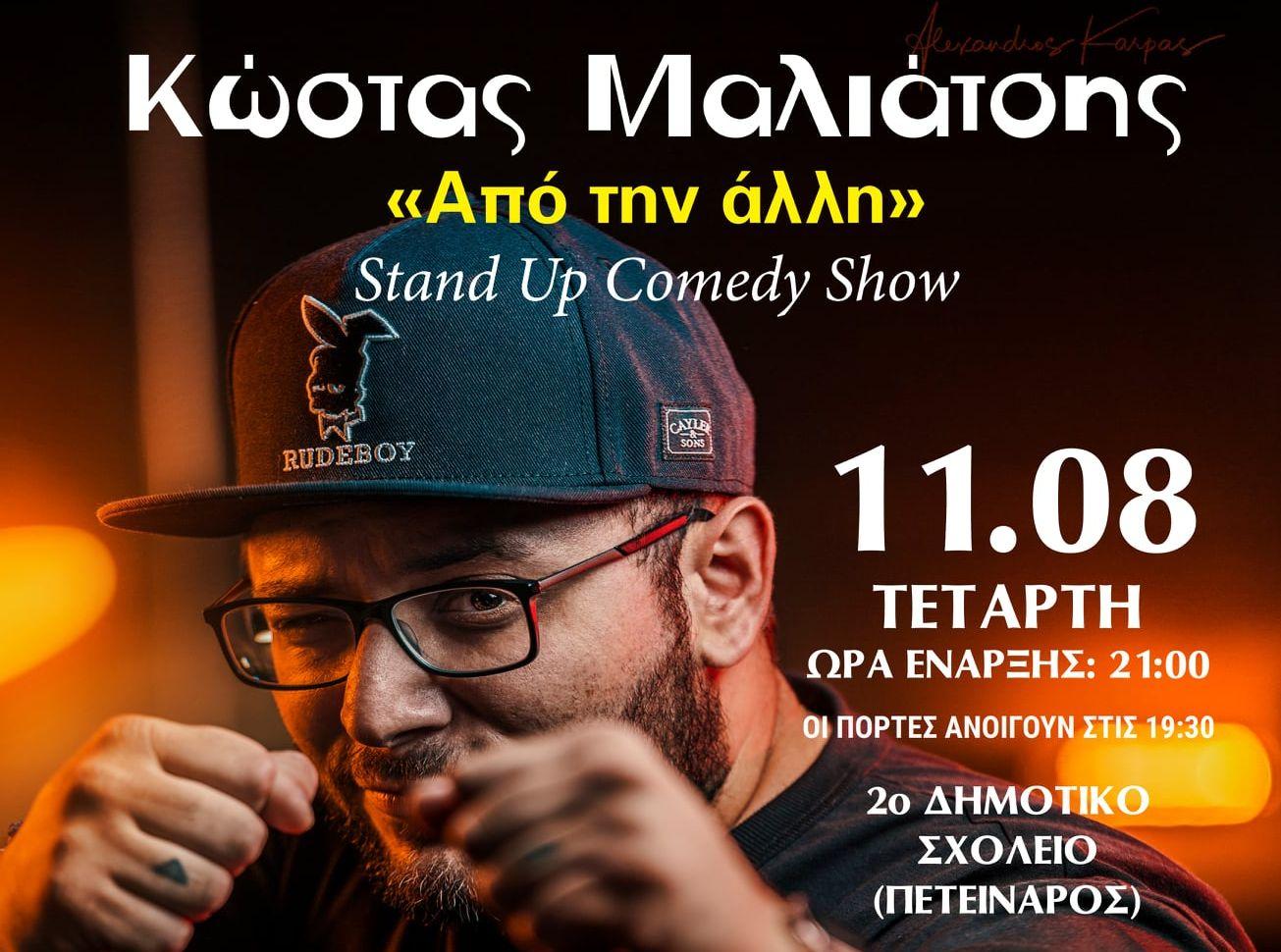 2o Mykonos Youth Festival: Stand up Comedy show «Από την Άλλη» με τον Κώστα Μαλιάτση
