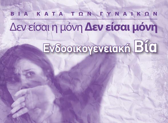 Η ΣΙΩΠΗ ΔΕΝ ΒΟΗΘΑ - Διεθνής Ημέρα για την εξάλειψη της βίας κατά των Γυναικών