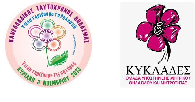 Ημέρα πανελλαδικού δημόσιου θηλασμού σήμερα με την συμμετοχή μητέρων και από την Μύκονο