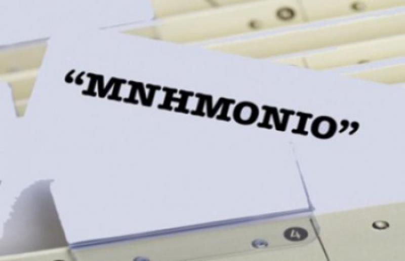 Έρχεται εξεταστική για το Μνημόνιο και επιτροπή για τις γερμανικές αποζημιώσεις