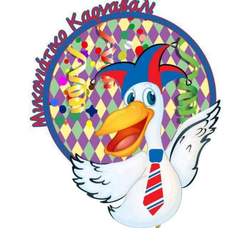 Ξεκινάει επίσημα το Σάββατο το Μυκονιάτικο Καρναβάλι