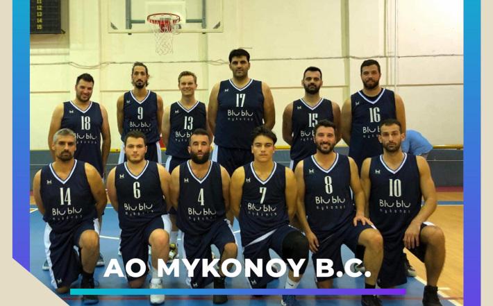 Μπάσκετ: Στον 3ο όμιλο της Γ' Εθνικής o A.O. Μυκόνου