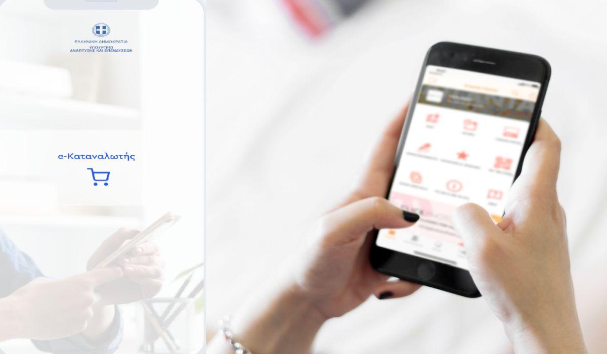 Πλατφόρμα e-katanalotis: Δωρεάν τα sms για καταστήματα χωρίς e-shop