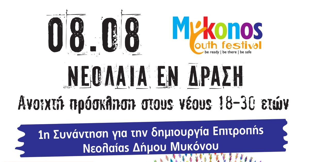 Mykonos Youth Festival: Νεολαία Εν Δράση