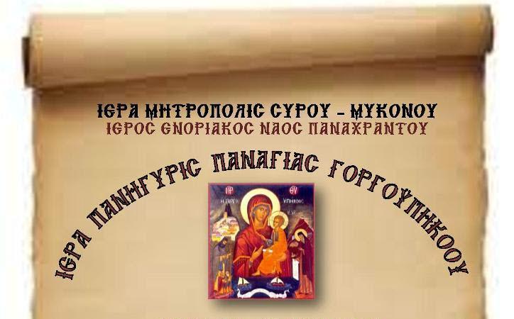 Διήμερο εκδηλώσεων για την Παναγία Γοργοϋπηκόου