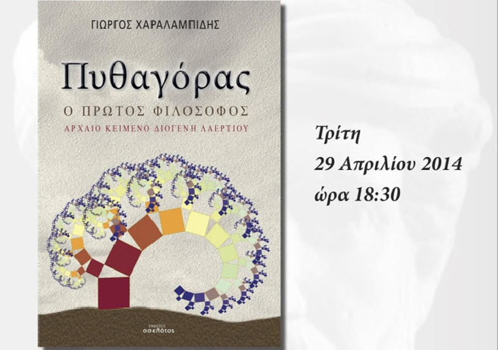 Παρουσίαση βιβλίου την Τρίτη στα ιδιωτικά εκπαιδευτήρια Μυκόνου