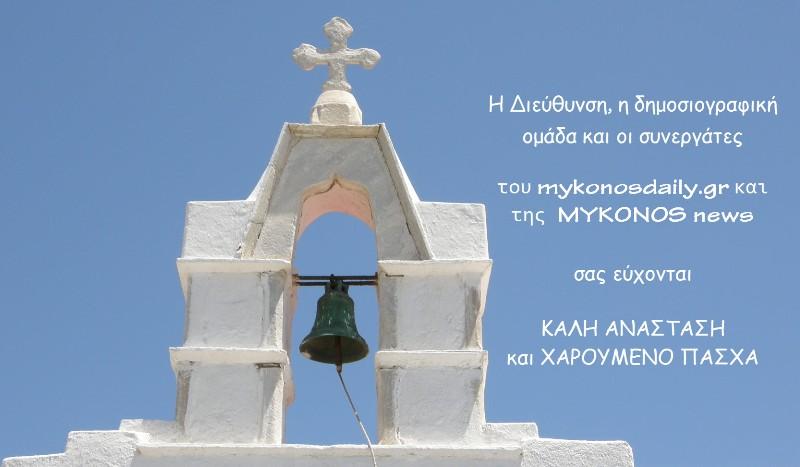Καλή Ανάσταση και Χαρούμενο Πάσχα από το mykonosdaily.gr και την MYKONOS news