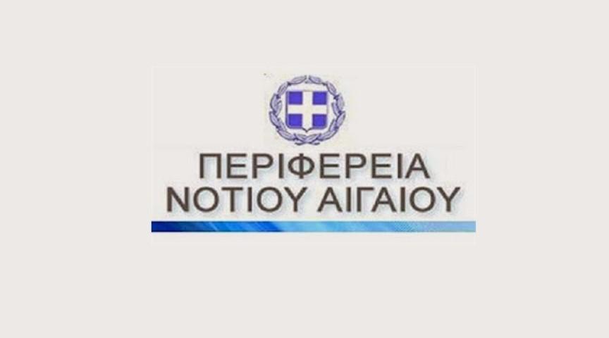 ΠΝΑΙ: Πρόσκληση σε συνεδρίαση της Οικονομικής Επιτροπής.