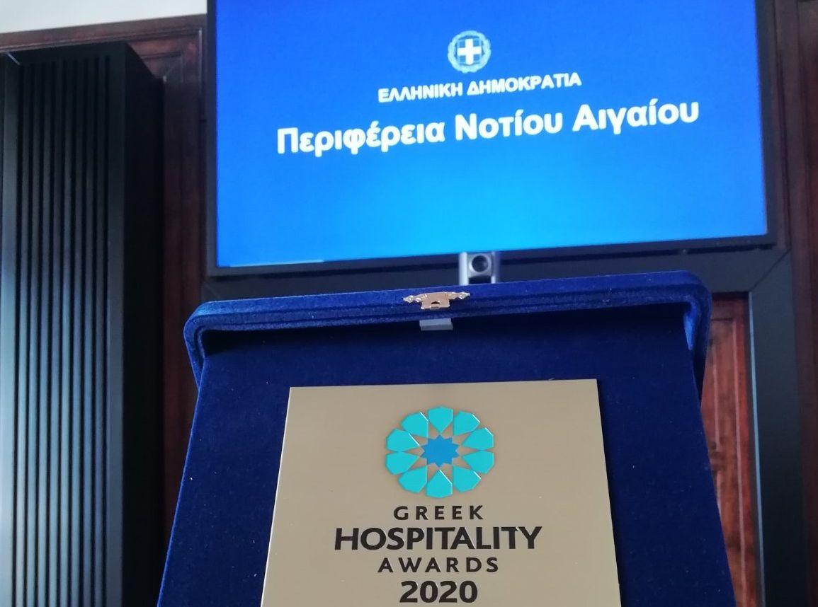 Στην Περιφέρεια Νοτίου Αιγαίου το βραβείο Τουρισμού «Best Greek Hospitality Region 2020»