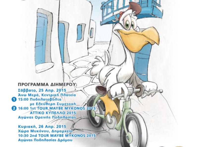 Διήμερο ποδηλατικών αγώνων στη Μύκονο