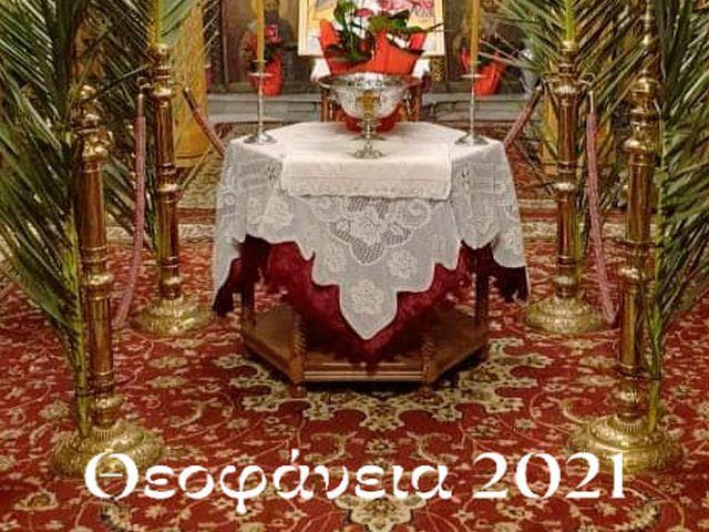 Ανακοίνωση τελέσεων Ιερών Ακολουθιών των Θεοφανείων με την τήρηση των αναγκαίων μέτρων