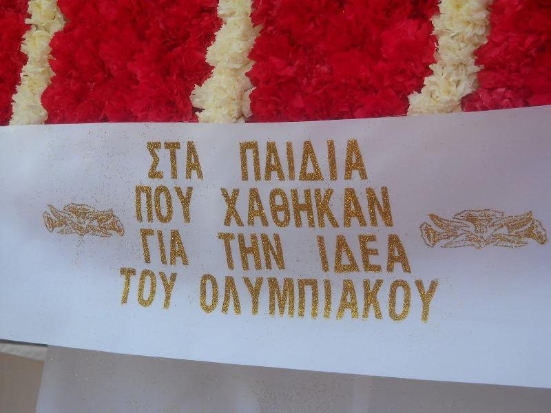 Το μήνυμα των παικτών του Ολυμπιακού για τα θύματα της Θύρας 7