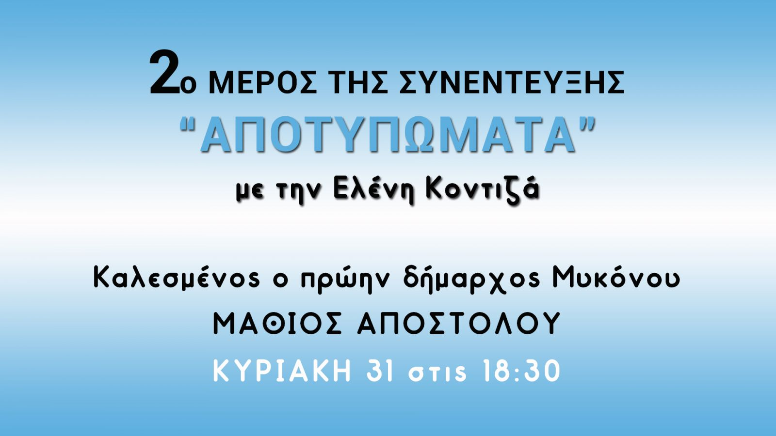 Δείτε τώρα το 2ο μέρος της συνέντευξης του Μαθιού Αποστόλου στην εκπομπή «ΑΠΟΤΥΠΩΜΑΤΑ»