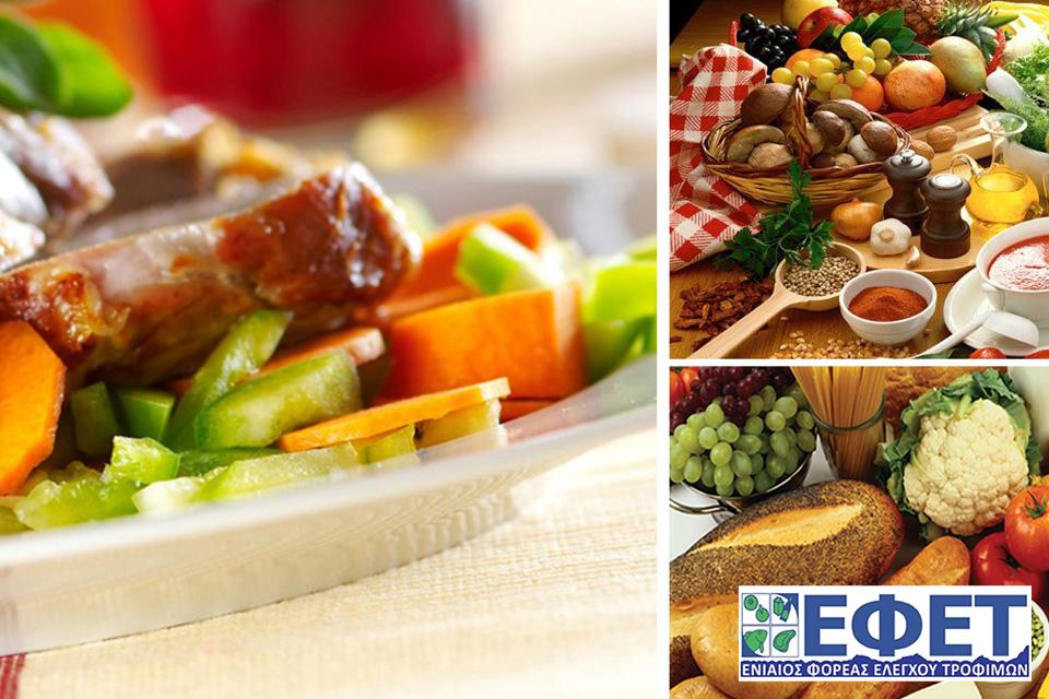Σεμινάριο του ΕΦΕΤ για Υγιεινή & Ασφάλεια Τροφίμων στη Μύκονο