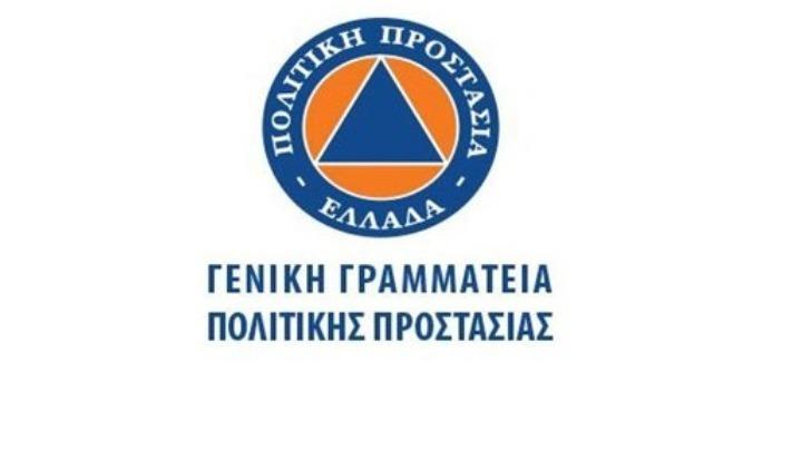 Έκτακτη ανακοίνωση του γγ Πολιτικής Προστασίας ενόψει των επικίνδυνων καιρικών φαινομένων