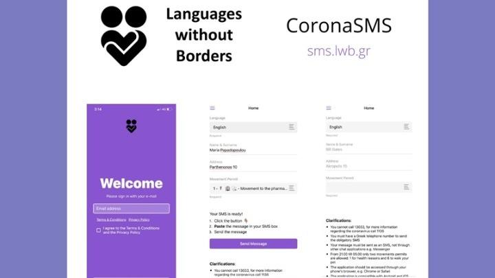 Εφαρμογή μεταφράζει σε 14 γλώσσες τις οδηγίες για το sms του λοκντάουν