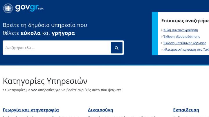 Gov.gr: Nέες επιλογές ταυτοποίησης για εξουσιοδοτήσεις και υπεύθυνες δηλώσεις