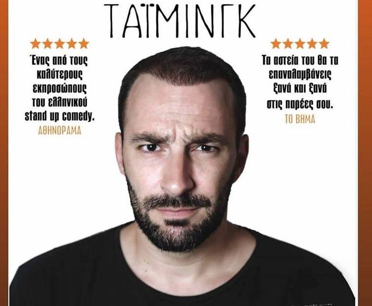 Ο κορυφαίος Έλληνας stand-up comedian Γιώργος Χατζηπαύλου στο Mykonos Youth Festival