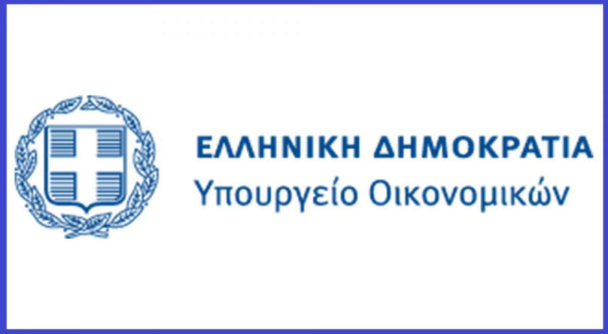 ΥΠΟΙΚ: Επτά πρόσθετες παρεμβάσεις για τη στήριξη πολιτών - επιχειρήσεων