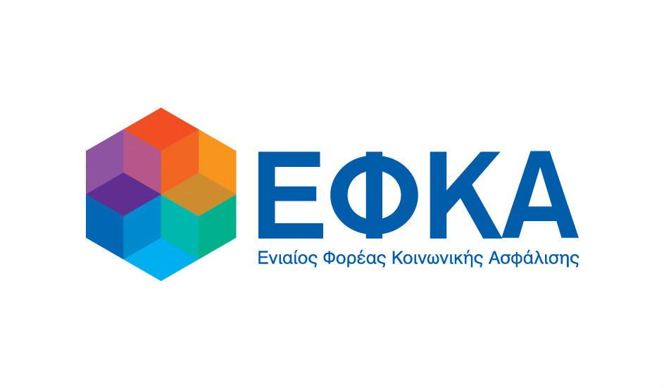 Επιστροφή 43,5 εκατ. € από ασφαλιστικές εισφορές από τον e-ΕΦΚΑ