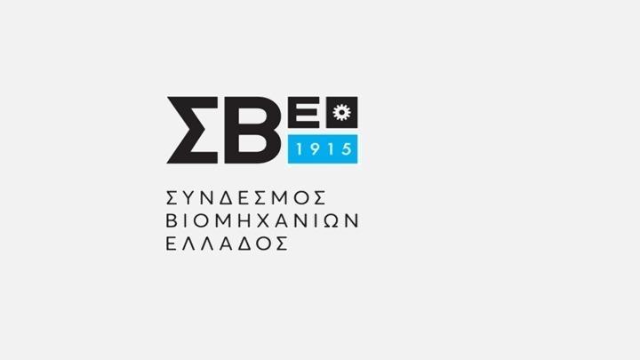 ΣΒΕ: Το 90% των μεταποιητικών επιχειρήσεων πλήττεται από την πανδημία- Έγκαιρα και σωστά τα μέτρα της κυβέρνησης