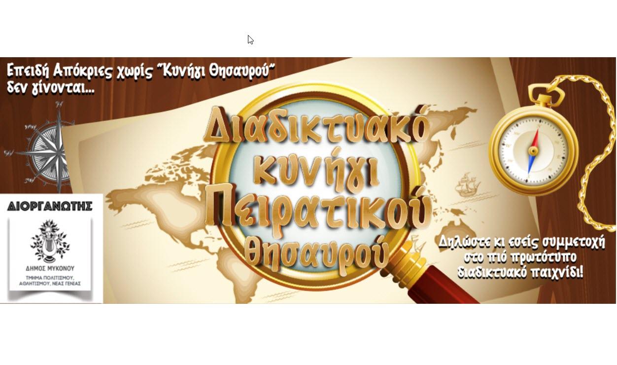 Δήμος Μυκόνου: Δηλώσεις συμμετοχής στο Αποκριάτικο Παιχνίδι Πειρατικού Θησαυρού