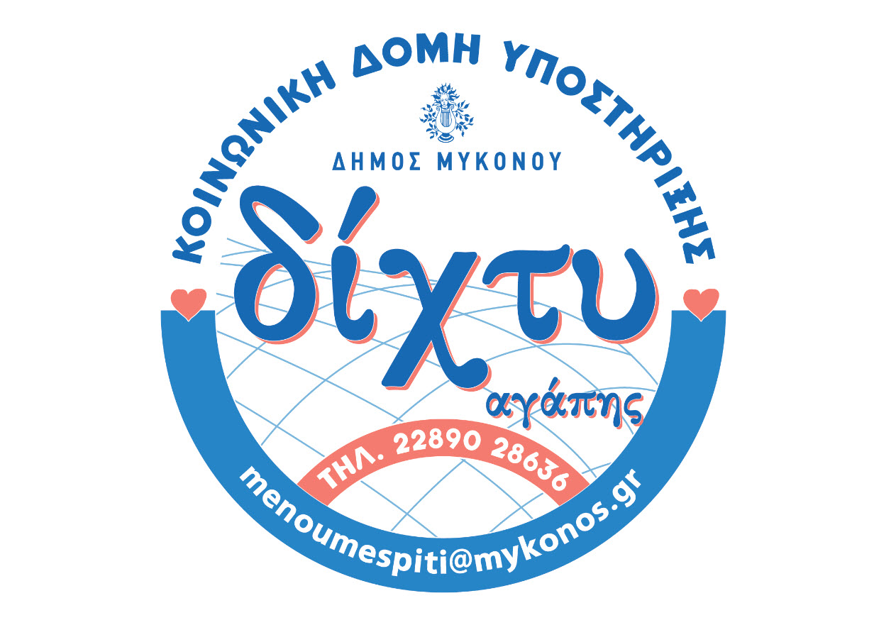 «Δίχτυ Αγάπης» η νέα υποστηρικτική δομή του Δήμου Μυκόνου - Ποιες υπηρεσίες θα παρέχει