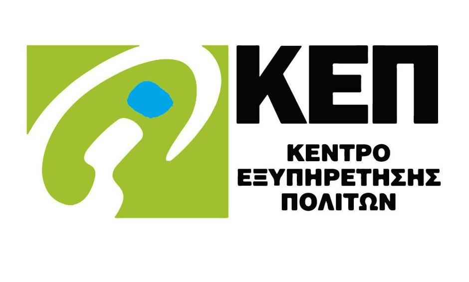 Νέα Μέτρα για την προστασία πολιτών και εργαζομένων στα ΚΕΠ του Δήμου Μυκόνου
