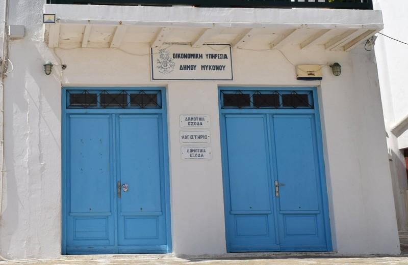 Ανέστειλε τις ταμειακές πληρωμές η Οικονομική Υπηρεσία του Δήμου Μυκόνου