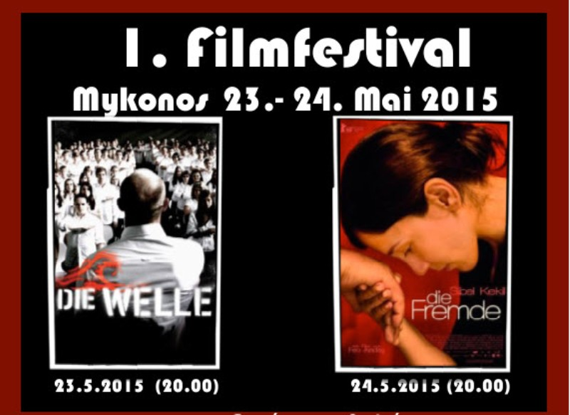 Φεστιβάλ Γερμανόφωνου Κινηματογράφου από το 2ο Δημοτικό Σχολείο Μυκόνου