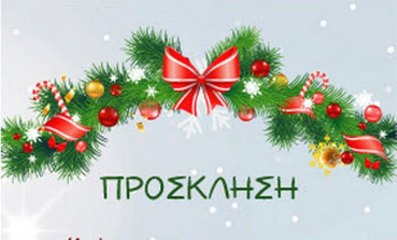 Το απόγευμα η Χριστουγεννιάτικη συναυλία της Δημοτικής Μουσικής Σχολής «Γ. Αξιώτης»