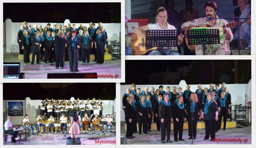 (fotos) Χορωδίες Μυκόνου και Tropical harmonies ένωσαν στιγμές και αναμνήσεις στο θέατρο Λάκκας