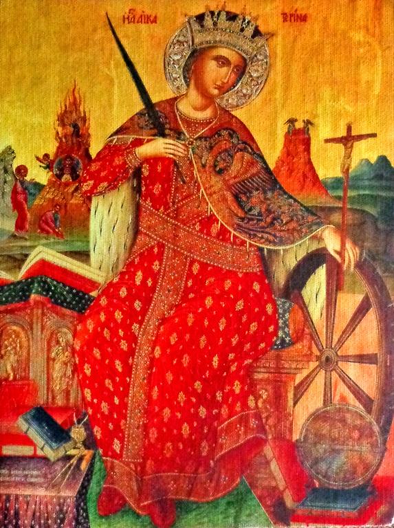 Βίος Αγίων: Αγία Αικατερίνη μεγαλομάρτυς