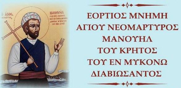 Την μνήμη του Αγίου Νεομάρτυρα Μανουήλ τιμά η Μύκονος