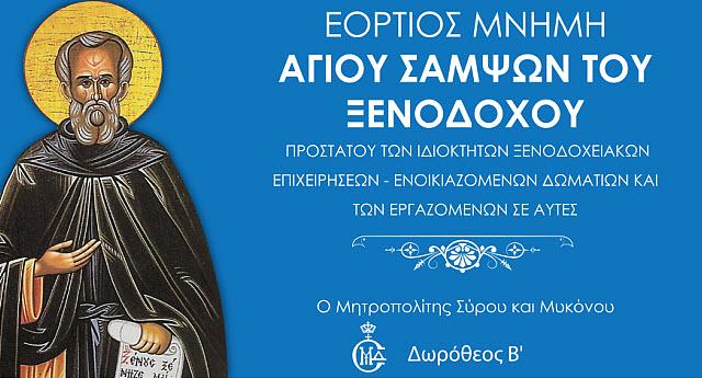 Θεία Λειτουργία στην μνήμη του προστάτη των ξενοδόχων Αγ. Σαμψών αύριο στην Μητρόπολη