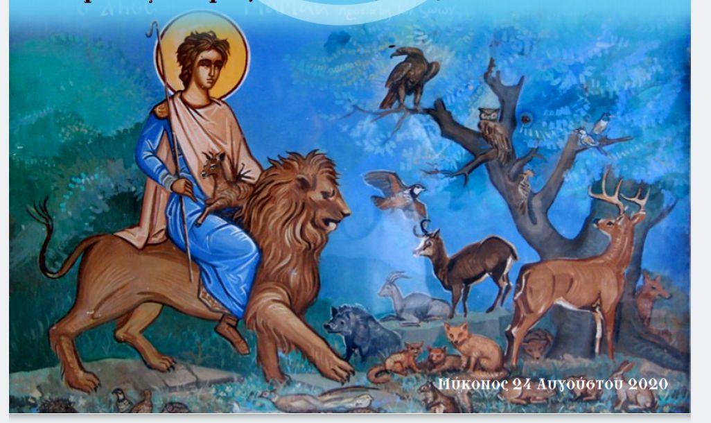 Εορταστικές εκδηλώσεις για την επέτειο μνήμη του Άγιου Μάμα