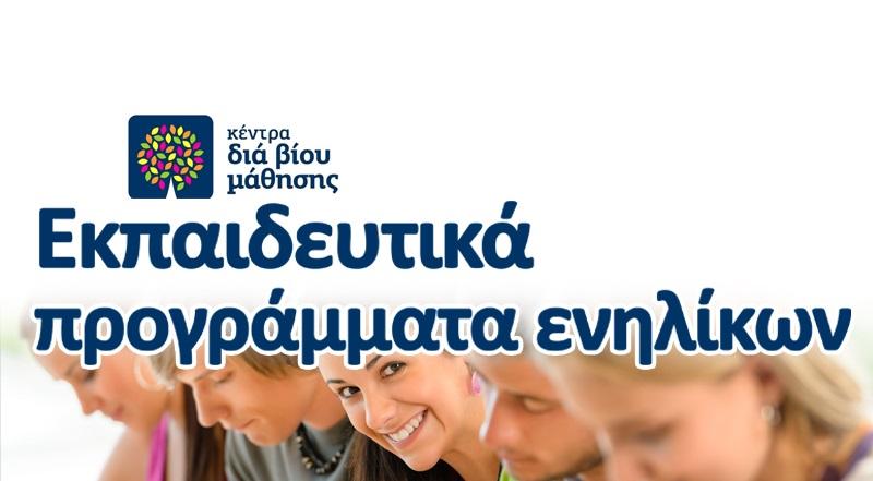 Ανακοινώθηκαν νέα τμήματα Δια Βίου Μάθησης του Δήμου Μυκόνου - Πρόσκληση εκδήλωσης συμμετοχής