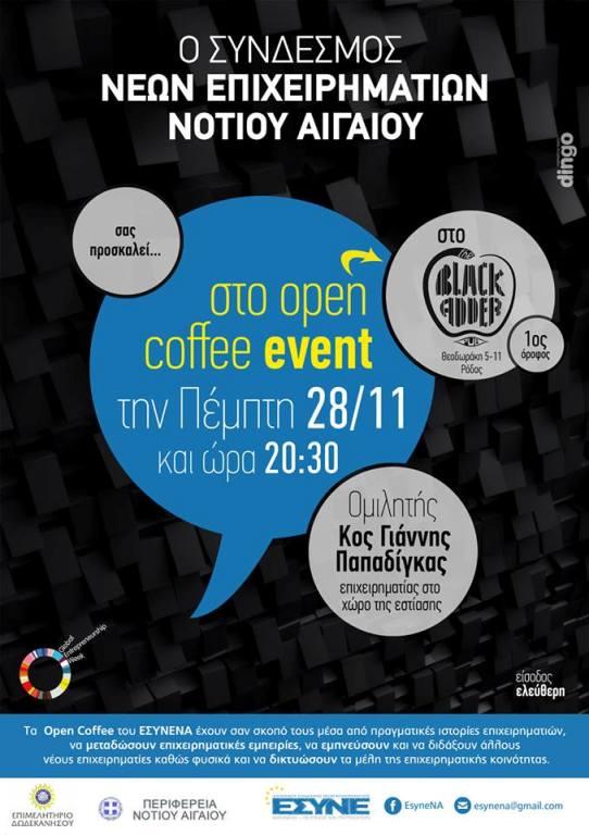 Εκδήλωση γνωριμίας και Δικτύωσης για νέους επιχειρηματίες του Νοτίου Αιγαίου